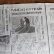 朝日新聞に先手を・・・