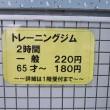 65才~、180円/2時間、安っ!
