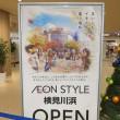 イーオン検見川浜店探索