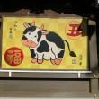 検見川神社へ初詣